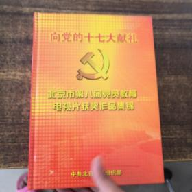 向党的十七大献礼  北京市第八届党员教育电视片获奖作品集锦(DVD十碟装)