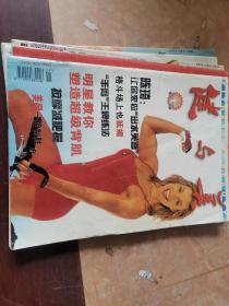健与美2000年12