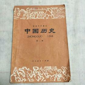 初级中国课本《中国历史》第二册