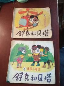 舒克和贝塔 漫画 1-8册(缺第2册)7册合售 93年一版一印    其中有2册八五品,其它九品