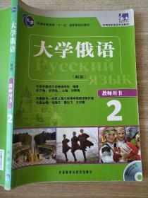 大学俄语东方2(新版)(教师用书)