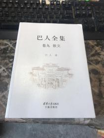 巴人全集(套装共21册)卷九 散文