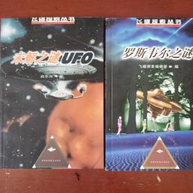 《飞碟探索丛书》未解之谜UFO 罗斯维尔之谜 两册合售 全新 私藏 书品如图.