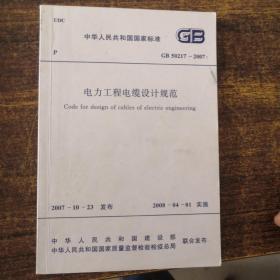 中华人民共和国国家标准GB50217-2007电力工程电缆设计规范