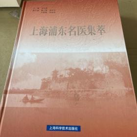 上海浦东名医集萃