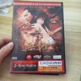 无极DVD外盒有破损