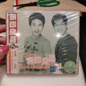 CD 无印良品