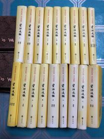 资治通鉴   全18册精装 ,文白对照全本全译