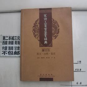 宋诗三百首鉴赏辞典