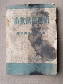 畜牧兽医选辑(七):家畜传染病之防治
