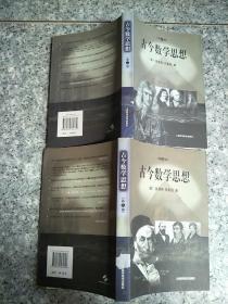 古今数学思想(二  三两册和售)   原版内页干净馆藏