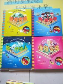 边学边玩游戏书·在游戏中学习:1-4 环保行动/海盗传奇/旅行达人/游泳公主