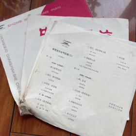 朱明英女声独唱 愿大家都成功 唱吧 咿呀咿呀欧雷欧;新星音乐会节目选三,苏小明女声独唱;两张合售,带歌词