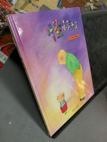 信谊原创图画书系列-怪叔叔!