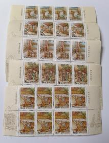 台湾邮票 专359 天工开物-丝织邮票8套合售(带边)