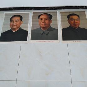 伟大的领袖和导师毛泽东主席  华国锋主席    周恩来同志   标准像    1978年4开画像三张合售   包老