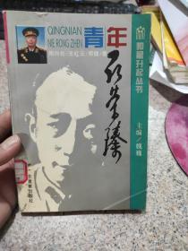 青年聂荣臻