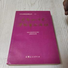中共云南党史资料丛书【二】云南地下党早期革命活动