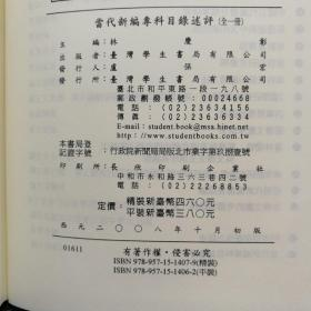 台湾学生书局  林庆彰《當代新編專科目錄述評》(精装)