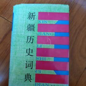 新疆历史词典