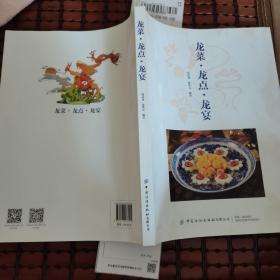 龙菜·龙点·龙宴