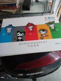 奥运福娃限量版网通电话卡纪念套装,北京20O8年奥运合作伙伴,5张卡一套全新没用过,价值100元