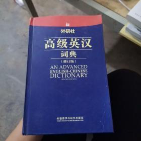 外研社高级英汉词典(修订版)