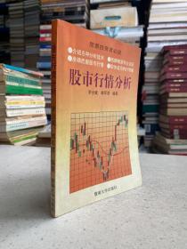 股市行情分析——本书介绍了选择股票,把握股票买卖时机的基本知识与技巧。