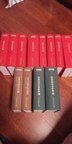 剑桥古代史.(8册)+剑桥中国史(2册)+剑桥中世纪史(2册)共12册合售