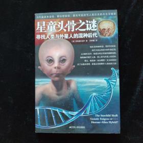 寻找人类与外星人的混种后代 一版一印