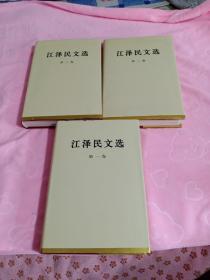 《江泽民文选》 全3册