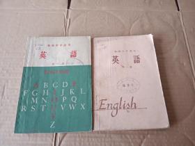 初级中学课本:英语(第一、二册)