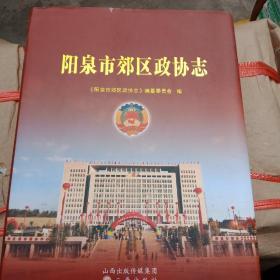 阳泉市郊区政协去