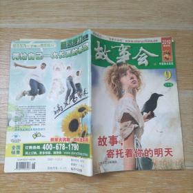 故事会2010.9
