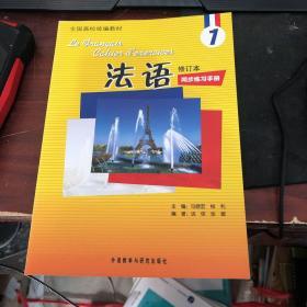 全国高校统编教材:法语1(同步练习手册)(修订本)