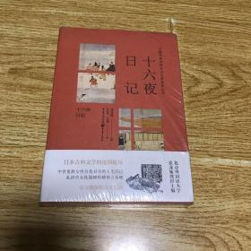 日韩宫廷女性日记文学系列丛书:十六夜日记