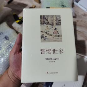 簪缨世家:六朝琅邪王氏传奇
