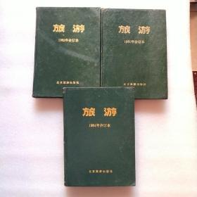 旅游1981年合订本总8-13期+82年第1-6期+84年总26-31期(精装3册合售)