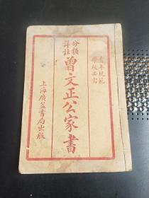 上海广益书局《曾文正公家书》分类详注卷5—卷7