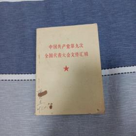 中国共产党第九次全国代表大会文件汇辑