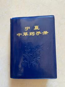 宁夏中草药手册 (后面附50幅彩图)(篮塑皮本)