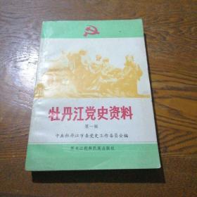 牡丹江党史资料 第一辑
