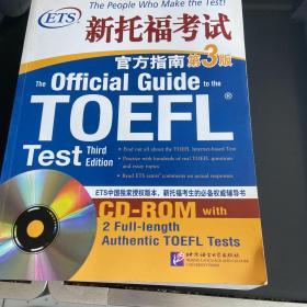 ETS新托福考试官方指南第3版