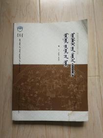 蒙古文论史研究(蒙古文)【书内有水渍,硬折】
