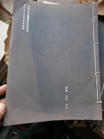 南浦武氏族谱