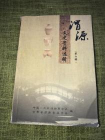 渭源文史资料选辑(第六辑)