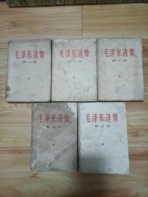 毛泽东选集全五卷(1-5全)(五卷后半部分有水渍不影响阅读)
