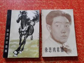 徐悲鸿素描、徐悲鸿彩墨画 2册合售