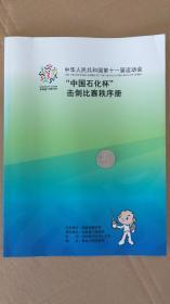 """中华人民共和国第十一届运动会""""中国石化杯""""击剑比赛秩序册"""