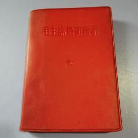 毛主席最新指示 (包括无产阶级文化大革命以来新发表的毛主席语录)红塑封,64开,有林题1张,内页有少量划线,书品请仔细见图。